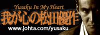 *熱烈な松田優作ファンのサイト