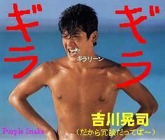 ギラギラに続いて夏の吉川晃司